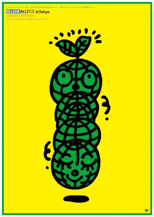 ポスターアーティスト秋山孝がGLOB-ALLMIX in Tokyoポスター展実行委員会からの依頼により2012年に制作したポスター「GLOB-ALLMIX in Tokyoポスター展 国連・持続可能な開発会議「Rio+20」」