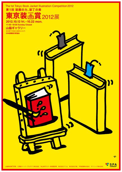 ポスターアーティスト秋山孝が日本図書設計家協会からの依頼により2012年に制作したポスター「東京装画賞2012展」