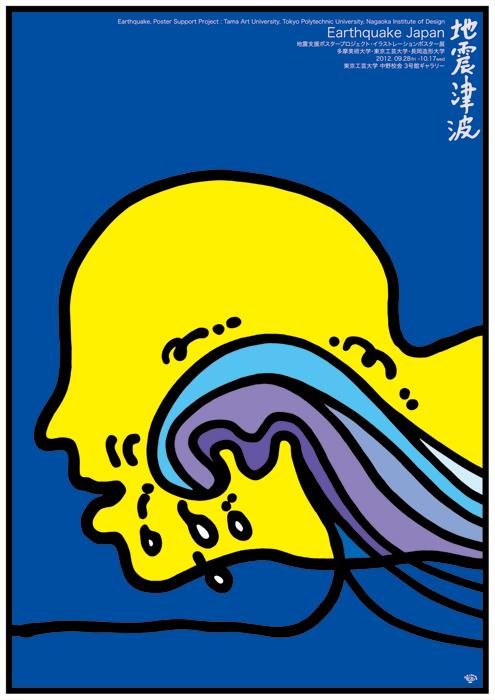 ポスターアーティスト秋山孝が多摩美術大学イラストレーションスタディーズからの依頼により2012年に制作したポスター「地震津波 Earthquake Japan」