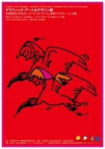 ポスターアーティスト秋山孝が多摩美術大学 札幌駅総合開発株式会社からの依頼により2012年に制作したポスター「グラフィック・アート&デザイン展 多摩美術大学&ポーランド・カトヴィツェ芸術アカデミーin札幌 」