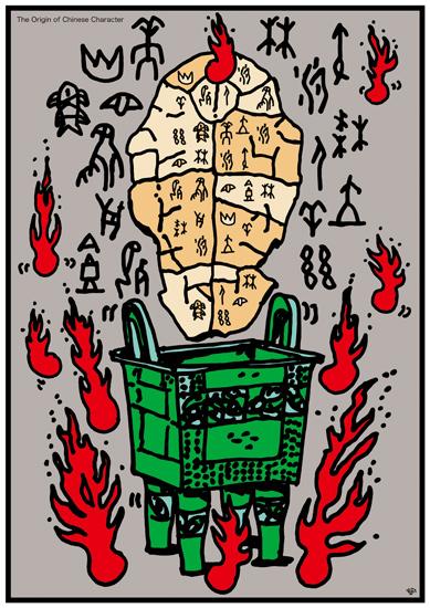 ポスターアーティスト秋山孝が秋山孝ポスター美術館長岡からの依頼により2012年に制作したポスター「The Origin of Chinese Characte」