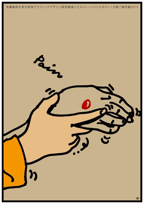 ポスターアーティスト秋山孝が多摩美術大学イラストレーションスタディーズからの依頼により2013年に制作したポスター「多摩美術大学大学院グラフィックデザイン研究領域イラストレーションスタディーズ修了制作展2013」