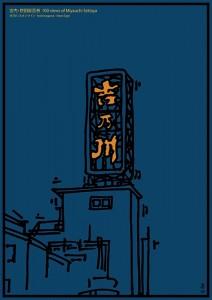 miyauchi_settaya_neon