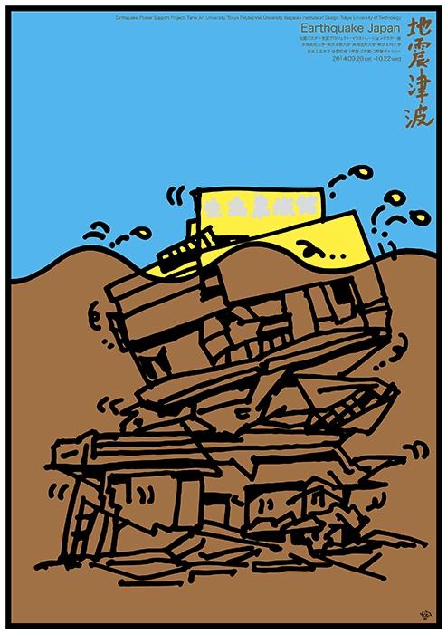 EarthquakeJapan