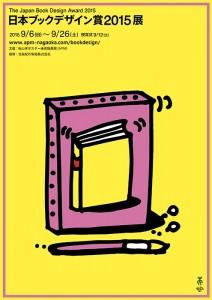 japanbookdesignaward2015