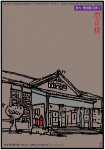 宮内・摂田屋百景 展2「宮内駅」