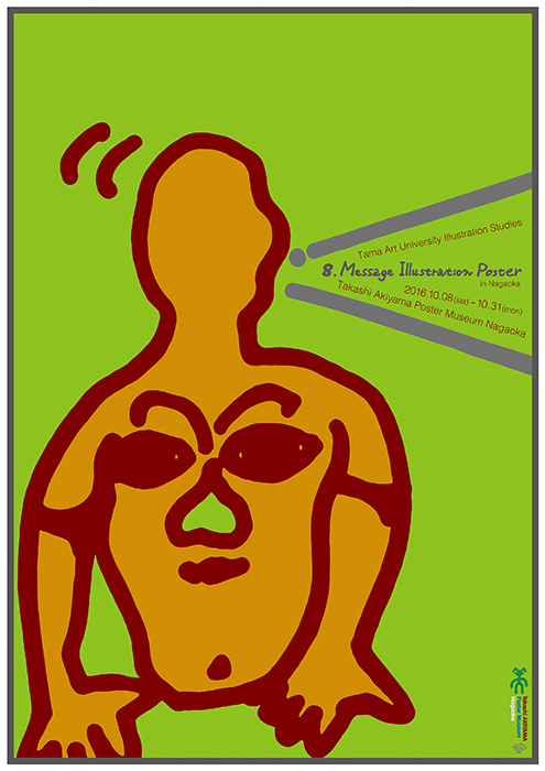 8. Message Illustration Poster in Nagaoka