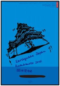 熊本地震 / 熊本城 – Earthquake Japan