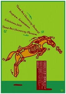多摩美術大学博士課程展2017 – 昼