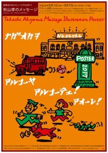 170817_まちなかミュージアム_ポスター