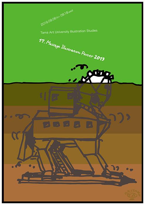 190821_トロイの木馬